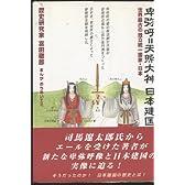 卑弥呼=天照大神 日本建国―世界最古の独立統一国家・日本