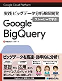 Google Cloud Platform実践ビッグデータ分析基盤開発 ストーリーで学ぶGoogle BigQuery