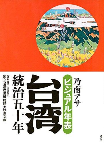 ビジュアル年表 台湾統治五十年