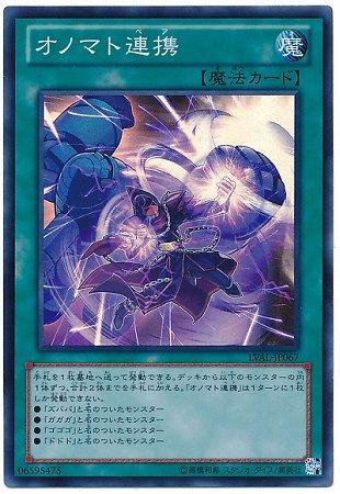 遊戯王/第8期/7弾/LVAL-JP067SR オノマト連携【スーパーレア】