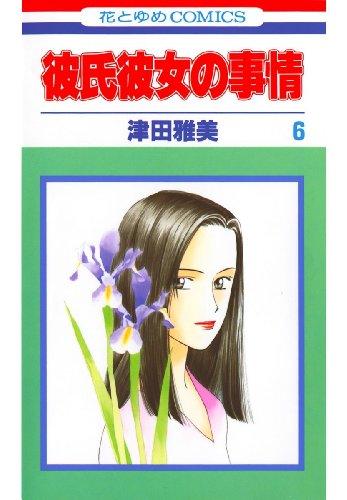 彼氏彼女の事情 6 (花とゆめコミックス)
