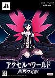 アクセル・ワールド -銀翼の覚醒- (初回限定生産版) - PSP