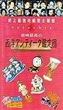 開運!なんでも鑑定団 岩崎紘昌の西洋アンティーク鑑定団 [VHS]