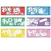 おそ松さん 推し松タオル 6種セット 70×25cm