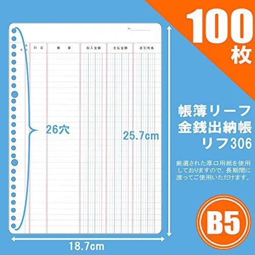 アピカ 帳簿リーフ 金銭出納帳 リフ306 B5