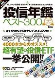 投信年鑑ベスト300 (超トリセツ)