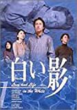 白い影 1[DVD]