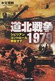 道北戦争1979―シビリアンコントロール機能せず (光人社NF文庫)