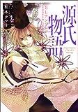源氏物語BLアンソロジー 愛欲の男王朝・恋絵巻 / エンターブレイン のシリーズ情報を見る