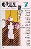 現代思想2012年7月号 特集=被曝と暮らし 瓦礫・食品・避難生活