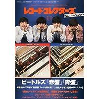 レコード・コレクターズ 2010年 11月号