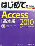 はじめてのAccess2010基本編 (BASIC MASTER SERIES)