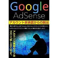 Google AdSenseアカウント非承認からの脱出