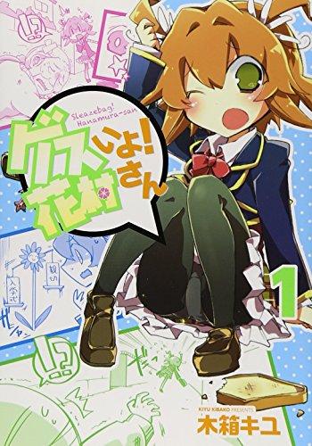 ゲスいよ! 花村さん (1) (電撃コミックスNEXT)の詳細を見る