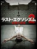 ラスト・エクソシズム2 悪魔の寵愛(字幕版)