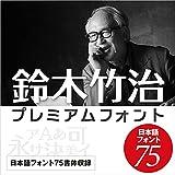 日本語フォント 75種類 永続利用 鈴木竹治(SUZUKI TAKEHARU) プレミアムフォント75|ダウンロード版
