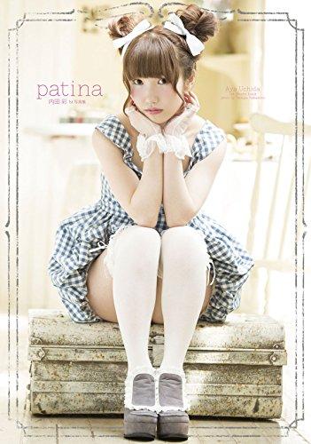 内田彩1st写真集 patina(書籍扱い) -