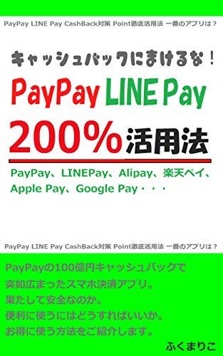 キャッシュバックにまけるな!PayPay LINE Pay 200%活用法