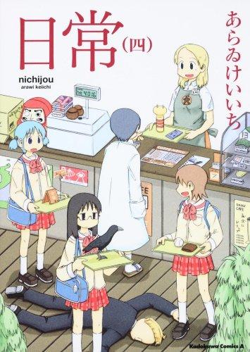 日常 (4) (角川コミックス・エース 181-4)の詳細を見る