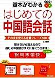 基本がわかるはじめての中国語会話 CD付