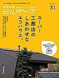 建築知識ビルダーズNo.31 (エクスナレッジムック)