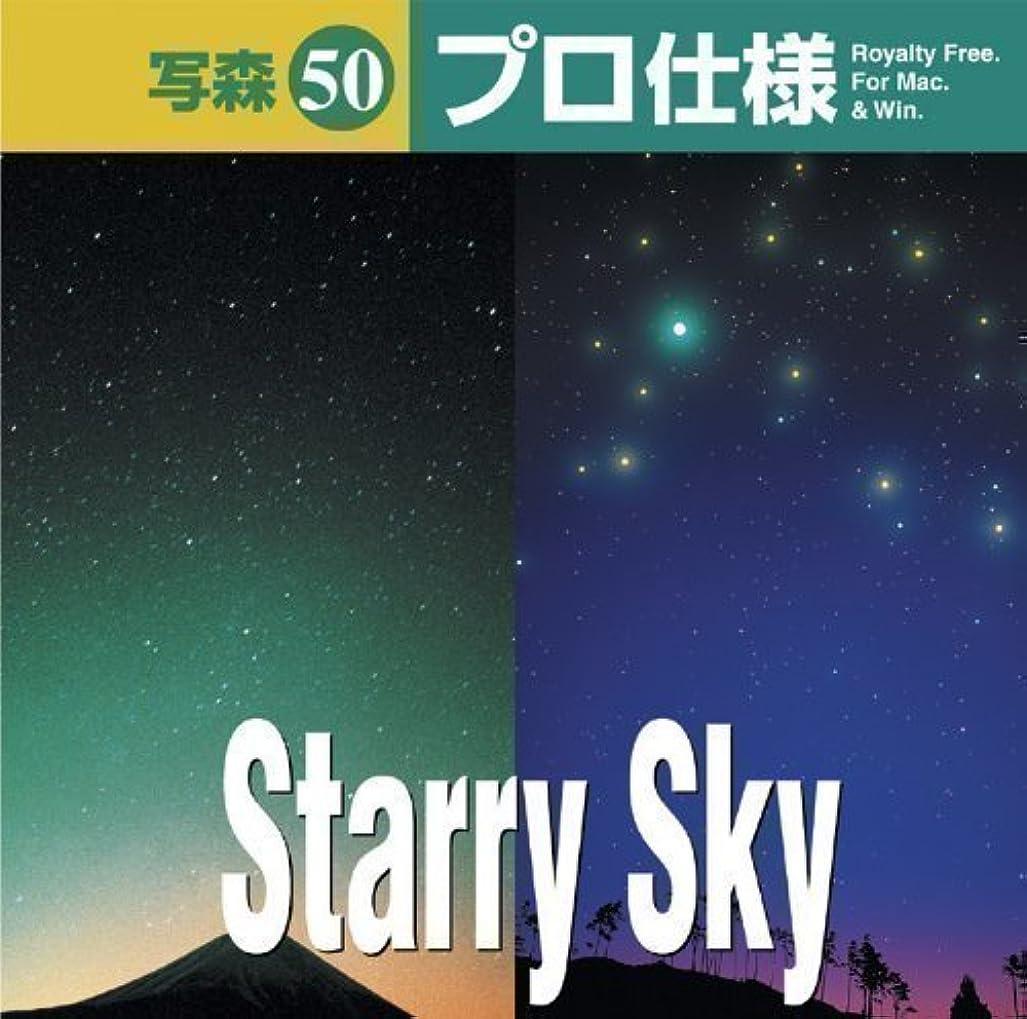 パケットに最初は写森プロ仕様 Vol.50 フォトウッド Starry Sky