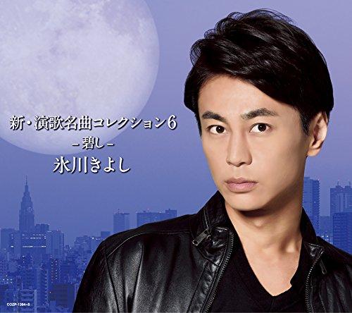 新・演歌名曲コレクション6 -碧し--氷川きよし