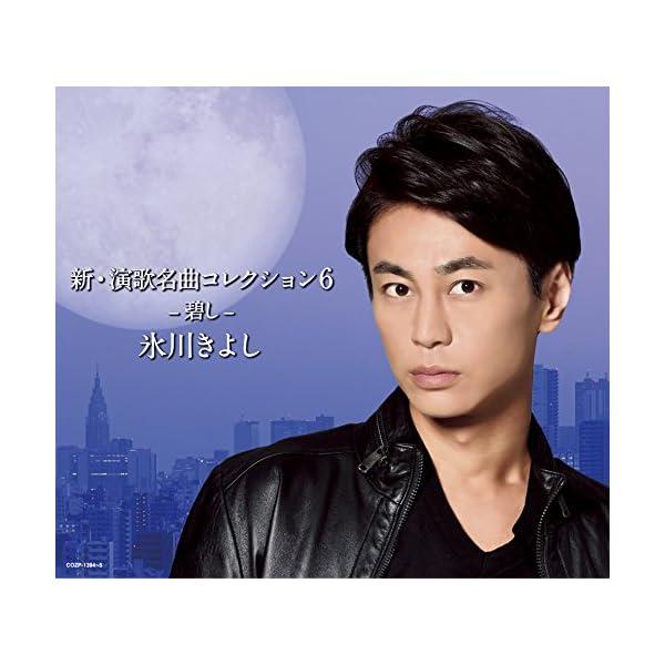 新・演歌名曲コレクション6 -碧し-(初回限定盤...の商品画像