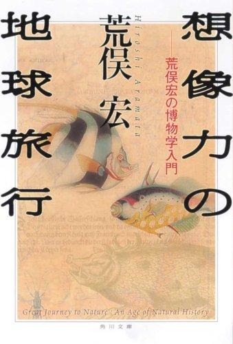 想像力の地球旅行―荒俣宏の博物学入門 (角川ソフィア文庫)の詳細を見る
