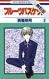 フルーツバスケット【期間限定無料版】 2 (花とゆめコミックス)