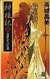 神狼記〈6〉英雄たちの伝説 (C・NOVELS FANTASIA)