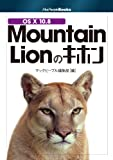 OS X 10.8 Mountain Lionのキホン MacPeopleBooks