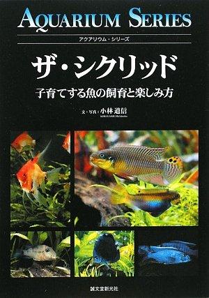 ザ・シクリッド―子育てする魚の飼育と楽しみ方 (アクアリウム・シリーズ)
