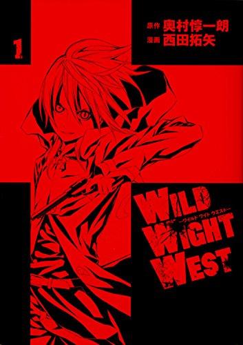 WILD WIGHT WEST(1) (シリウスKC) 発売日