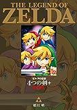 ゼルダの伝説 4つの剣+ 完全版 (てんとう虫コミックススペシャル)