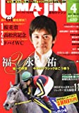 UMAJiN (ウマジン) 2011年 04月号 [雑誌]