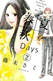 春夏秋冬Days(2) (BE LOVE KC)