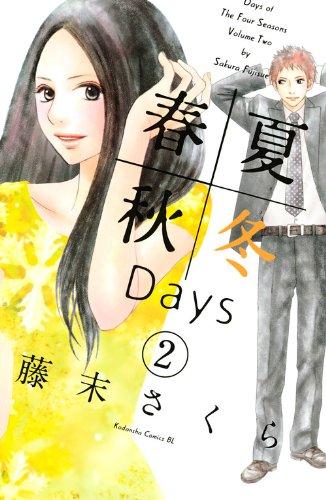 春夏秋冬Days(2) (BE LOVE KC)の詳細を見る