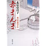 赤まんま―慶次郎縁側日記 (新潮文庫)