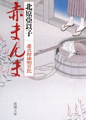 赤まんま—慶次郎縁側日記 (新潮文庫)