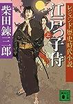 レジェンド歴史時代小説 江戸っ子侍(上) (講談社文庫)