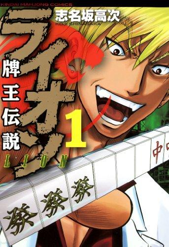 牌王伝説 ライオン (1) (近代麻雀コミックス)