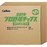【Amazon.co.jp限定】 カルビー 2019プロ野球チップス スペシャルボックス第2弾 176g