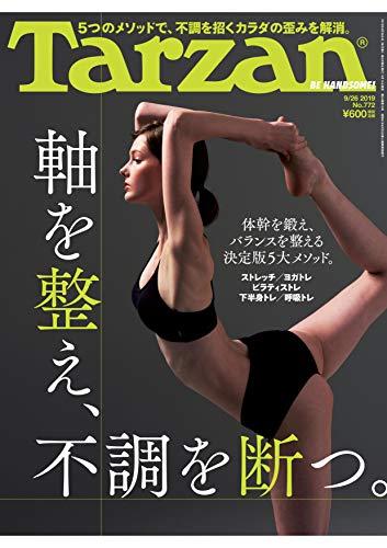 Tarzan(ターザン) 2019年9月26日号 No.772 [軸を整え、不調を断つ。]