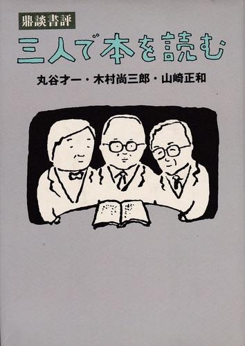 三人で本を読む―鼎談書評