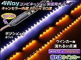 """超画期的""""4Way"""" コンビネーションテープLED 1本4役!キャンセラー内蔵 側面LEDテープ【白橙】 2本 これぞ究極!2色発光でウインカーは流れます!"""