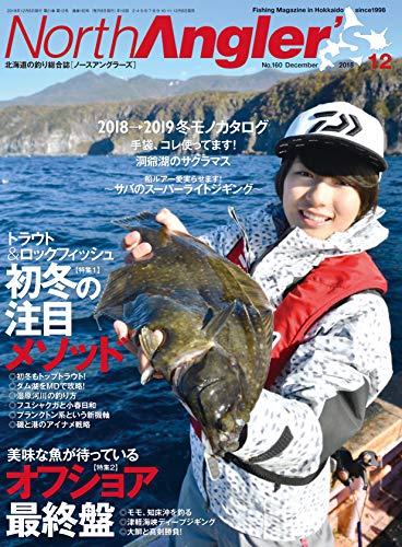 North Angler's 2018年12月号 (2018-11-08) [雑誌]