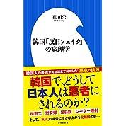 韓国「反日フェイク」の病理学 (小学館新書 チ 1-1)
