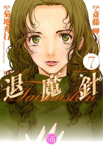 退魔針 7―魔殺ノート (幻冬舎コミックス漫画文庫 さ 1-7)の詳細を見る