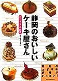 静岡のおいしいケーキ屋さん データ&マップ付き